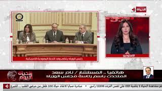 الحياة اليوم -المتحدث بأسم رئاسة الوزراء :مصر تستثمرعلاقتها بأمريكا وبإسرائيل لصالح القضية الفلسطينة