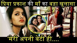 Priya Prakash Varrier's Mother Talks About Her Daughter | Viral News Daily