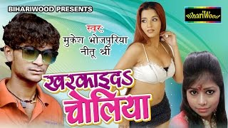 Kharkai De Choliyaa - खरकई दे चोलिया  - Mukesh Bhojpuriya - Nitu Shree - Latest Bhojpuri Song 2017