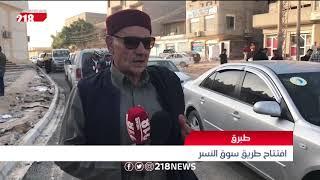 افتتاح طريق سوق النسر في طبرق | تقرير