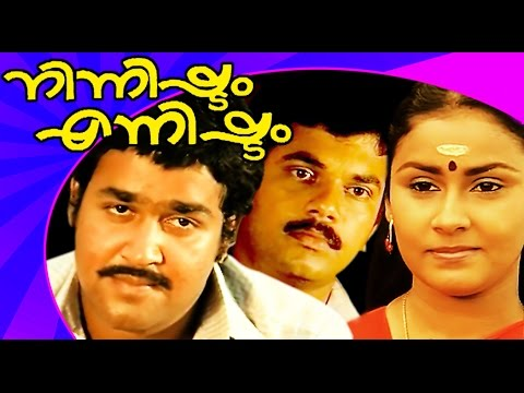 Xxx Mp4 Ninnishtam Ennishtam Superhit Malayam Full Movie Mohanlal Priya 3gp Sex