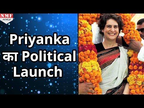 इसलिए जानकार मान रहे हैं, कि हो चुका है Priyanka Gandhi का Political Launch
