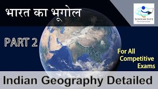 INDIAN GEOGRAPHY DETAILED PART 2 (भारत का भूगोल भाग दो)