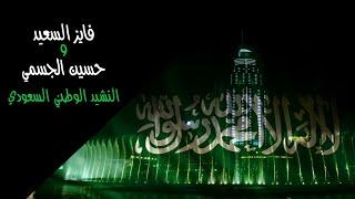 فايز السعيد و حسين الجسمي -  النشيد الوطني السعودي (النسخة الأصلية) | 2014