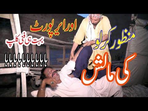 Xxx Mp4 Manzor Kirlo Ki Malish Our Air Port Very Funny You TV Kirlo 3gp Sex