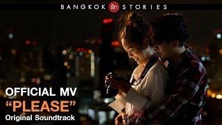 "OFFICIAL MV . PLEASE (Original Soundtrack) | ""Bangkok รัก Stories"" ตอน PLEASE"