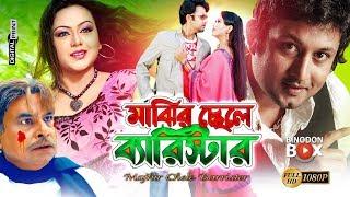 Majhir Chele Barrister - মাঝির ছেলে ব্যারিস্টার   Amin Khan   Nodi   Amit Hasan   Bangla Movie