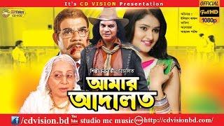 Amar Adalot (2016) | Full HD Bangla Movie | Ilias Kanchan | Tamila | Anowara | Ahmed | CD Vision