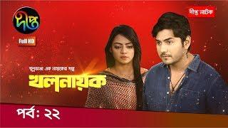 খলনায়ক/Khalnayak, ep 22 | Tanvir, Ishana, Sanjida Tanmoy, Fazlur Rahman Babu | Deepto Natok