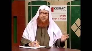Be-Namazir Janaja Pora Jabe Ki? by Sheikh Kamaluddin Jafri