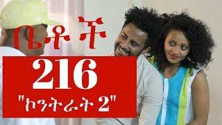 "Betoch - ""ኮንትራት 2"" Betoch Comedy Ethiopian Series Drama Episode 216"