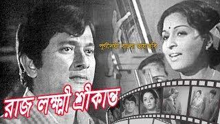 Raj Laxmi Srikanto (রাজলক্ষী শ্রীকান্ত ) Bangla Movie - Bulbul Ahmed | Shabana | ATM Samsujjaman