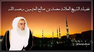 حسن الخلق: الشيخ صالح بن عثيمين رحمه الله