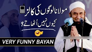 VERY Funny Bayan about Using Mobile Phone by Maulana Tariq Jameel Latest Bayan 25 November 2018