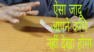 magic tricks in hindi# जादू सीखे ऎसा कि लोग दांतौ तले अंगुली दबा ले