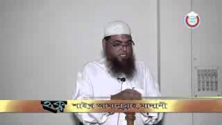অবৈধ সরকার জালেম সরকারের আনুগত্য করা বৈধ কি by Shaikh Amanullah Madani