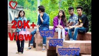 অপ্রাপ্ত ছেলের ভালোবাসা | Bengali Short Film 2017 | Love Tension |