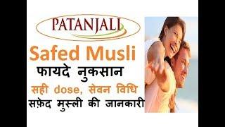 सफेद मूसली  के फायदे नुकसान, dose, सेवन विधि का तरीका – white musli benefits side effects Hindi