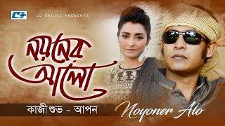 Noyoner Alo | Kazi Shuvo | Apon | Shadamata-3 | Official Music Video | Bangla New Song 2017