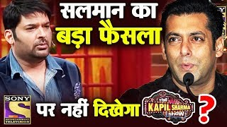 The Kapil Sharma Show अब आएगा Salman Khan के NEW CHANNEL पर ?