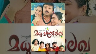 Madhuchandralekha Comedy Malayalam Full Movie