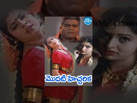Xxx Mp4 Modati Hecharika Telugu Full Movie Keerthana Karigalam Manivannan 3gp Sex