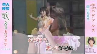 岡田有希子-恋のダブルス 歌えるカラオケ 本人映像