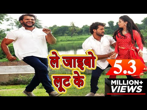 Xxx Mp4 Khesari Lal का Full Video Song Le Jaibo Loot Ke Deewanapan Bhojpuri Songs 2018 3gp Sex
