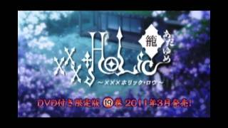 「×××HOLiC・籠 あだゆめ」特別PV