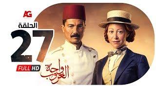مسلسل واحة الغروب HD - الحلقة السابعة والعشرون | Wahet El Ghoroub Series - Episode 27