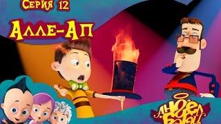 Ангел Бэби - Алле-ап - Новый мультик для детей (12 серия)
