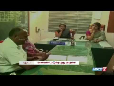 Teacher strip-searches 12 girls at Karnataka | India | News7 Tamil