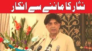 Ch Nisaar Ka Shahbaz sharif aur un kay Sathion Ki Baat Many Se Inkar