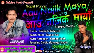 Aau Najik Maya ||आउ नजिक माया  New Nepali Pop Adhunik Song 2074/2017 By Gopal Pun &Pramesh Kathayat
