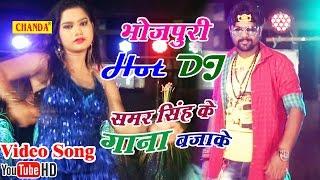 समर सिंह के गाना बजा के || Samar Singh Ke Gana Baja Ke || Bhojpuri Hot Songs