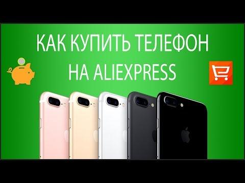 Как заказать телефон в алиэкспресс