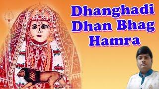 2016 Jeen Mata Bhajan // Dhanghadi Dhan Bhag Hamra // Niraj Agarwal // SCI