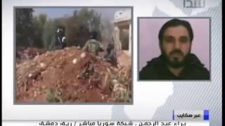 براء عبد الرحمن لقناة شدا حول معارك العاصمة دمشق