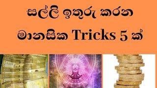 සල්ලි ඉතුරු කරන මානසික Tricks 5 ක් - physiological money savings tips