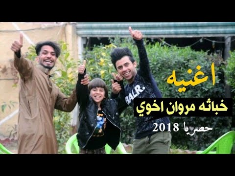 Xxx Mp4 اغنيه تحشيش خباثه مروان اخوي معزوفه نجم لايفوتكم كرار الساعدي 3gp Sex