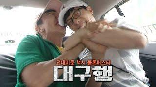 유재석·이광수, 택시 안의 격렬한 애정 행각(?) 《Running Man》런닝맨 EP443
