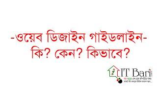 Understanding Web Design and Development in Bangla- Part 02