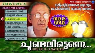 Mappila Pattukal Old Is Gold | K G Sathar Songs | CHOONDALITTENNE| Malayalam Songs