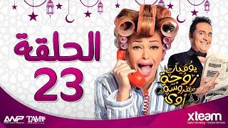 مسلسل يوميات زوجة مفروسة أوى - الحلقة الثالثة والعشرون ( 23 ) - بطولة داليا البحيرى وخالد سرحان