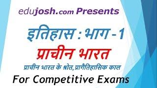 History Part-1 प्राचीन-भारत का इतिहास GK Question for SSC CHSL, CGL, BSSC Railway, Bank etc (Hindi)