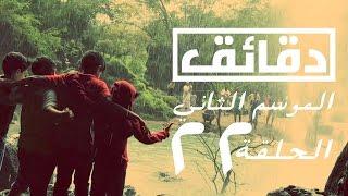 """دقائقlالحلقة22 l الموسم 2 l اجمل مكان في العالم """"عين اثوم"""""""