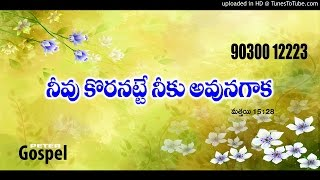 Made in Heaven | Telugu Christian Audio Messages