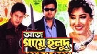 Bangla Movie Aj Gay Holud আজ গায়ে হলুদ Part 04
