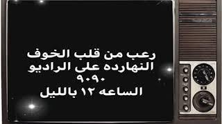 رعب من قلب الخوف مع أحمد يونس