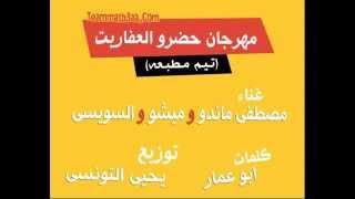مهرجان حضرو العفاريت   تيم مطبعه   النسخه الاصليه   البوم 100 نسخه